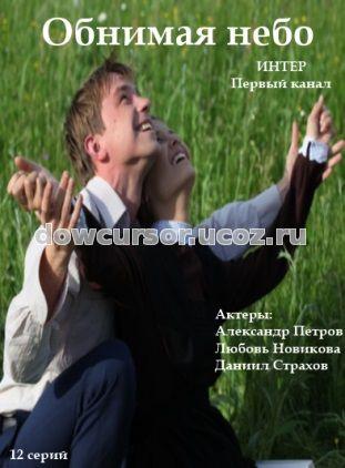 обнимая небо-2 серия